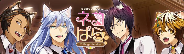 ネコぱら- catboys paradise -